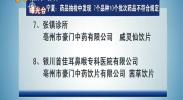 宁夏:药品抽检中发现7个品牌10个批次药品不符合规定-2018年1月12日