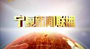 宁夏新闻联播-2018年1月16日