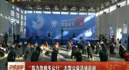 """""""我为急救车让行""""大型公益活动启动-2018年1月20日"""