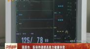 固原市:医保待遇提高助力健康扶贫-2018年1月9日