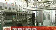尖端科技助力中宁枸杞走向世界 - 2018年1月17日
