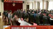 自治区政协十届64次主席会议召开-2017年1月15日