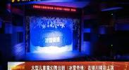大型儿童魔幻舞台剧《冰雪奇缘》在银川精彩上演-2018年1月3日