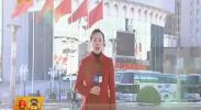 新闻特写:奋进新时代 踏上新征程 开创新伟业-2018年1月31日