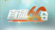 直播60分-2018年1月13日