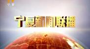 宁夏新闻联播(卫视)-2018年1月28日