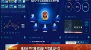 银川市严打侵犯知识产权违法行为 -2018年1月17日
