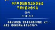 中共宁夏回族自治区委员会干部任前公示公告(第1号) -2018年1月2日