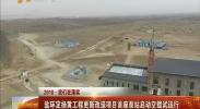 (2018·我们在落实)盐环定扬黄工程更新改造项目首座泵站启动空载试运行-2018年1月19日