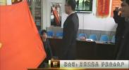 杨金明:用党建堡垒 护航安全生产