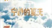宁夏本土电影《宁静的夏天》首发上线 - 2018年1月17日