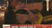 鸿胜出警:无视双黄线 两车蹭一起-2018年1月11日
