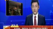 (朔方平)本台评论:启航2018 为人民群众美好生活而奋斗-2018年1月1日