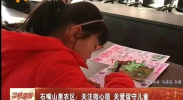 石嘴山惠农区:关注微心愿 关爱留守儿童-2018年1月27日