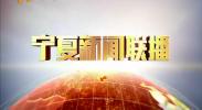 宁夏新闻联播-2018年1月26日