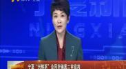 """宁夏""""兴麟系""""合同诈骗案二审宣判-2017年1月8日"""