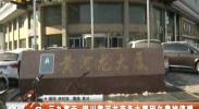 三九寒天 银川黄河龙商务大厦因欠费被停暖-2018年1月12日
