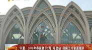 宁夏:2018年春运将于2月1号启动 保障工作全面铺开-2018年1月9日