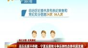 高压反腐不停歇——宁夏反腐败斗争压倒性态势巩固发展
