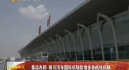 春运在即 银川河东国际机场新增多条航班航线-2018年1月25日