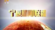 宁夏新闻联播(卫视)-2018年1月30日