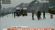 500余辆大货车滞留 大雪封路人有情-2018年1月6日