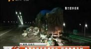 重型半挂车突然起火 所幸救援及时-2018年1月3日