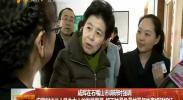 咸辉在石嘴山市调研时强调 牢固树立以人民为中心的发展思想 把百姓最急最忧最怨的事抓紧抓好-2018年1月23日