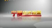 宁夏经济报道-2018年1月30日