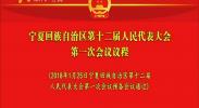宁夏回族自治区第十二届人民代表大会第一次会议议程-2018年1月25日