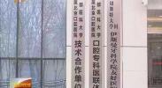 """银川:""""首都带首府""""医疗卫生精准合作模式有序推开-2018年1月6日"""