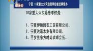 曝光台 宁夏:10家重大火灾隐患单位被挂牌督办-2017年1月15日