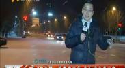 4G直播:瑞雪兆丰年 出行安全莫大意-2018年1月3日