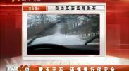 雪天开车 谨慎慢行保安全-2018年1月27日