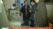 4G直播:银川广和供热公司整改情况回头看-2018年1月26日