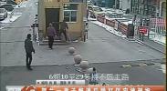 贺兰一男子醉酒后殴打保安被刑拘-2018年1月13日