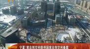 宁夏7家众创空间获得国家众创空间备案 -2018年1月17日