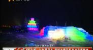 4G直播:过年哪里去 横城冰雪彩灯艺术节等您来-2018年1月30日