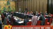"""自治区政协委员分组讨论自治区政府工作报告和""""两院""""工作报告 -2018年1月29日"""