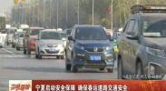 宁夏启动安全保障 确保春运道路交通安全-2018年1月30日
