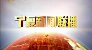 宁夏新闻联播-2018年1月14日