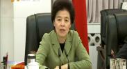 咸辉主持召开自治区政府党组会议强调 要用实的作风 实的行动 实的成效抓好新一年工作-2018年1月3日