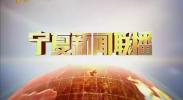 宁夏新闻联播-2018年1月21日