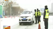 降雪导致多条高速封闭 客运班车全线停运-2018年1月4日