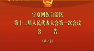 宁夏回族自治区第十二届人民代表大会第一次会议公告(第六号)-2018年1月31日