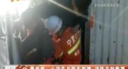 青铜峡:小货车与轿车相撞 消防及时救援-2018年1月10日