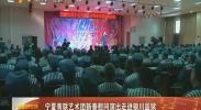 宁夏青联艺术团新春慰问演出走进银川监狱-2018年1月7日
