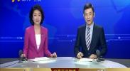宁夏新闻联播-2018年1月18日