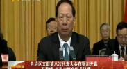 自治区文联第八次代表大会在银川开幕 石泰峰 赵实出席会议并讲话-2017年1月15日