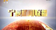 宁夏新闻联播(卫视)-2018年1月25日